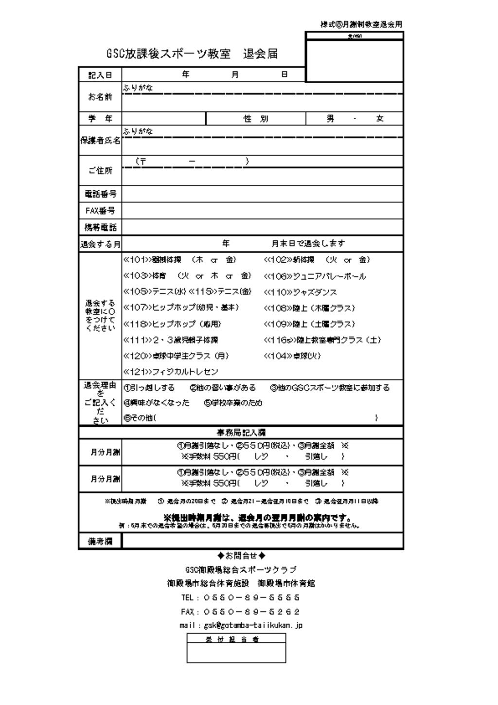GSC放課後スポーツ教室 退会届