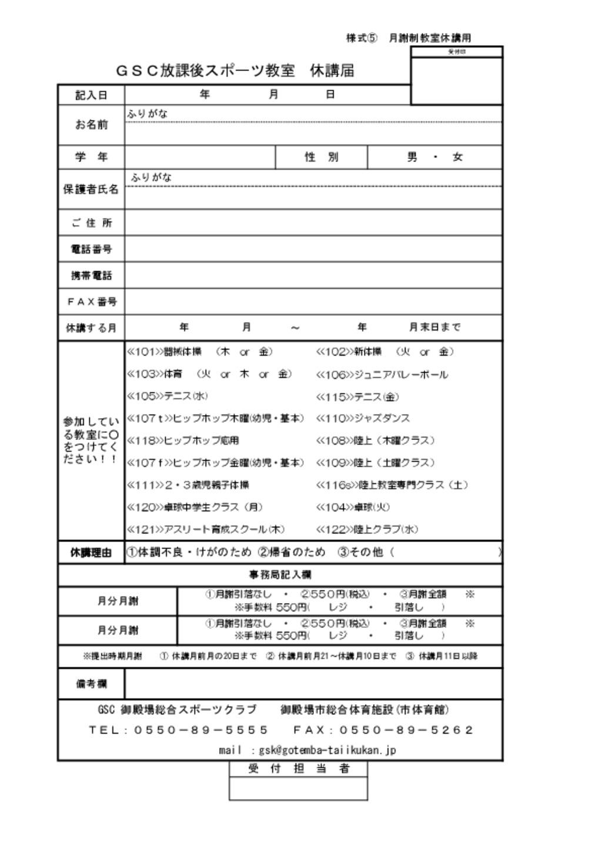 GSC放課後スポーツ教室 休講届(R1.10月〜)のサムネイル