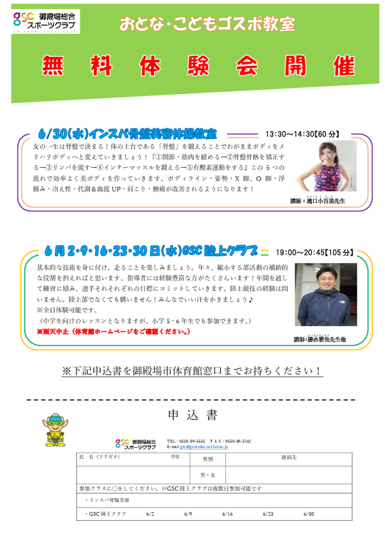 無料体験会チラシ(インスパ・陸上).docxのサムネイル