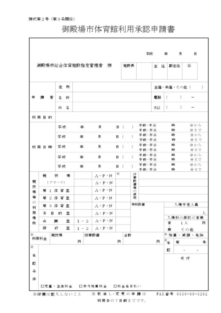 shinsei-taiikukanのサムネイル