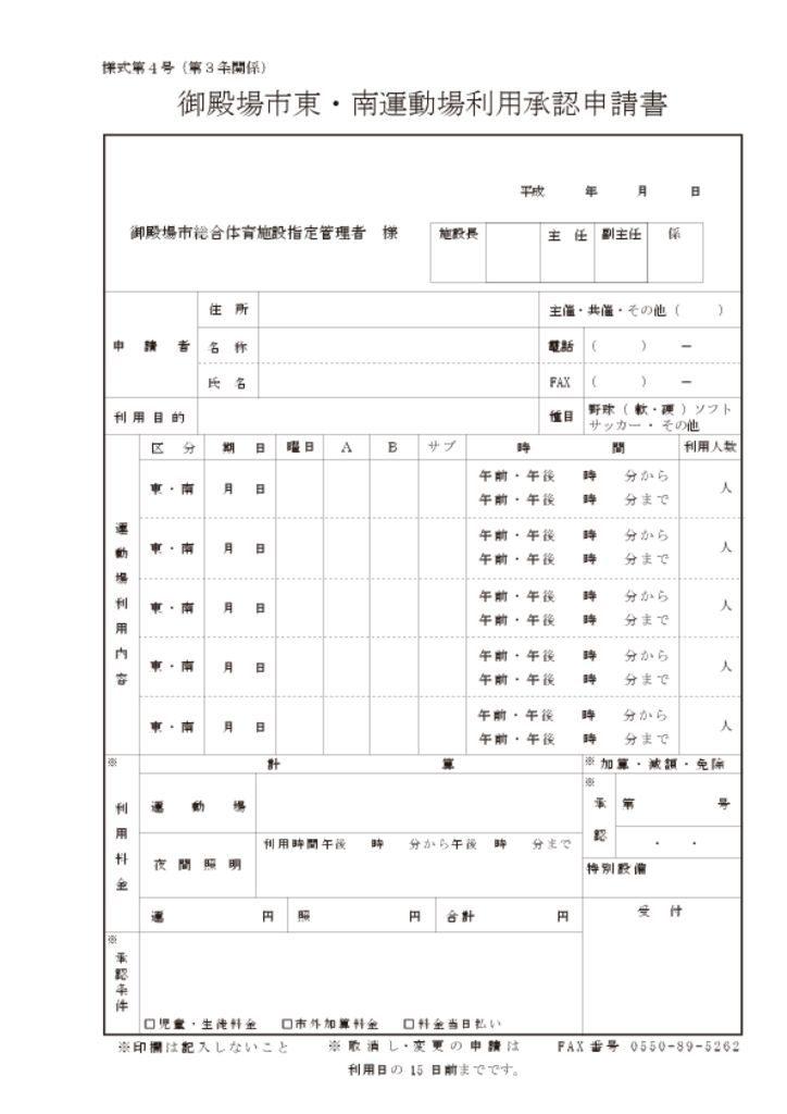 shinsei-undoのサムネイル