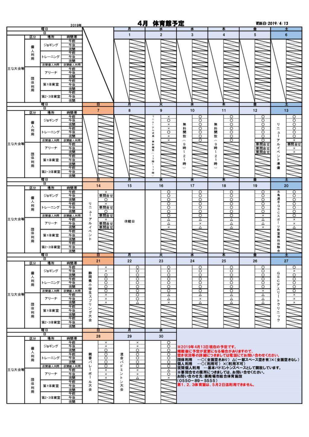 4月 体育館予定表のサムネイル