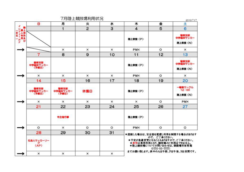 R1.7月予定表のサムネイル