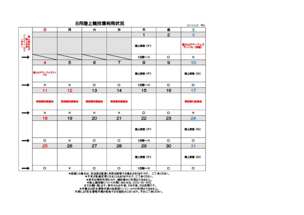 8月陸上競技場予定表のサムネイル