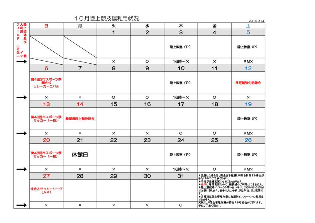 R1.10月改 陸上競技場予定表のサムネイル