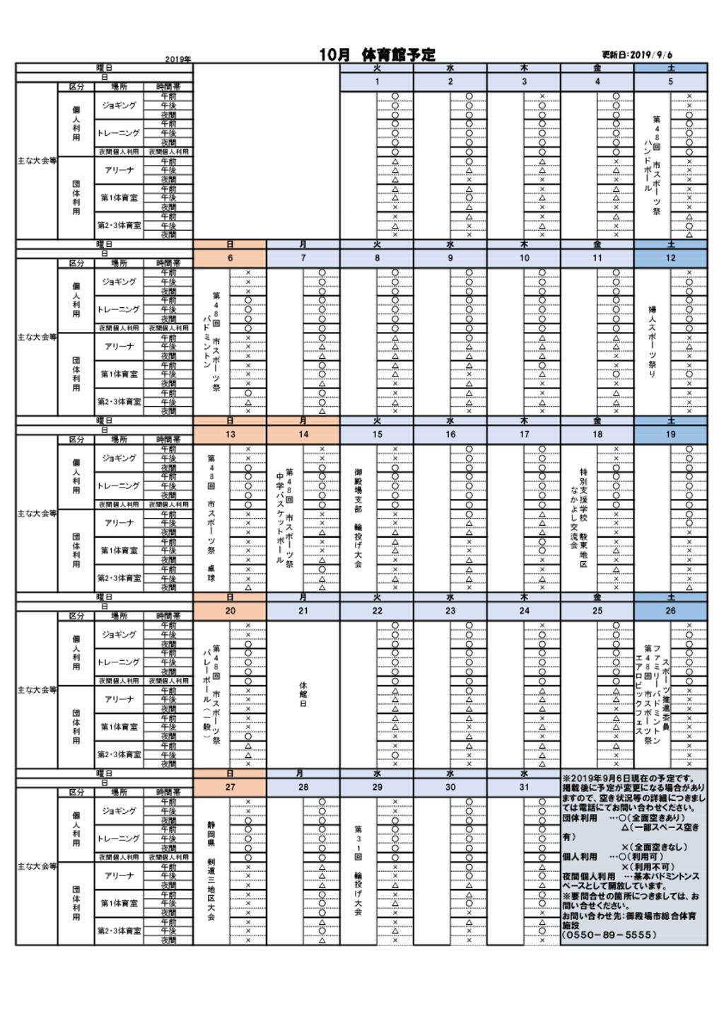 R1 10月体育館予定表のサムネイル