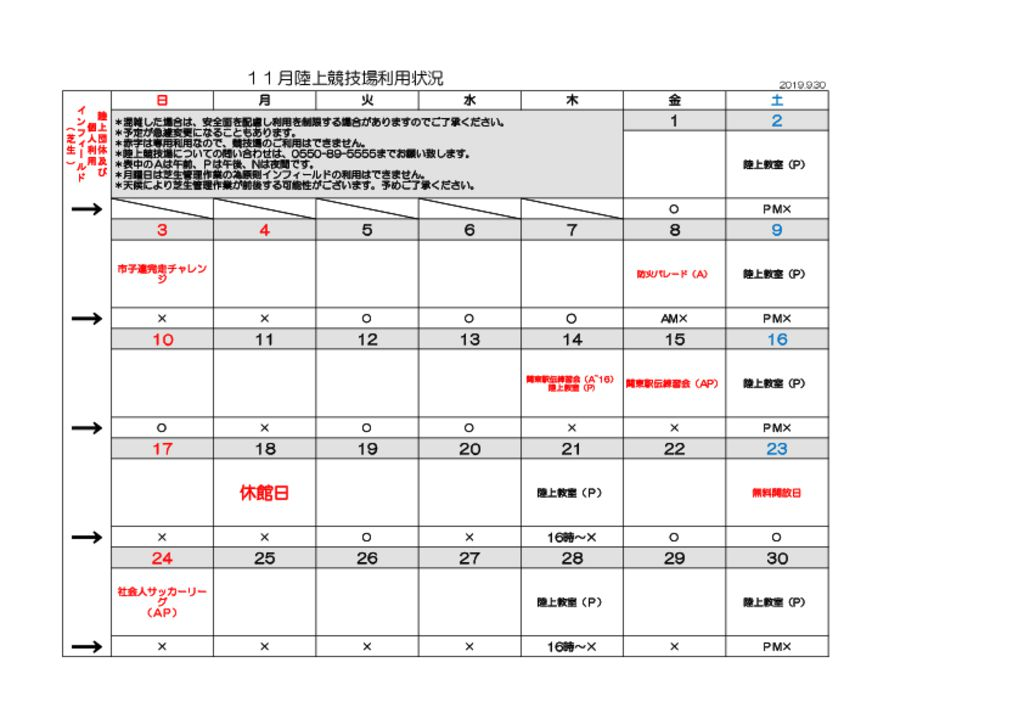 R1.11月陸上競技場予定表のサムネイル