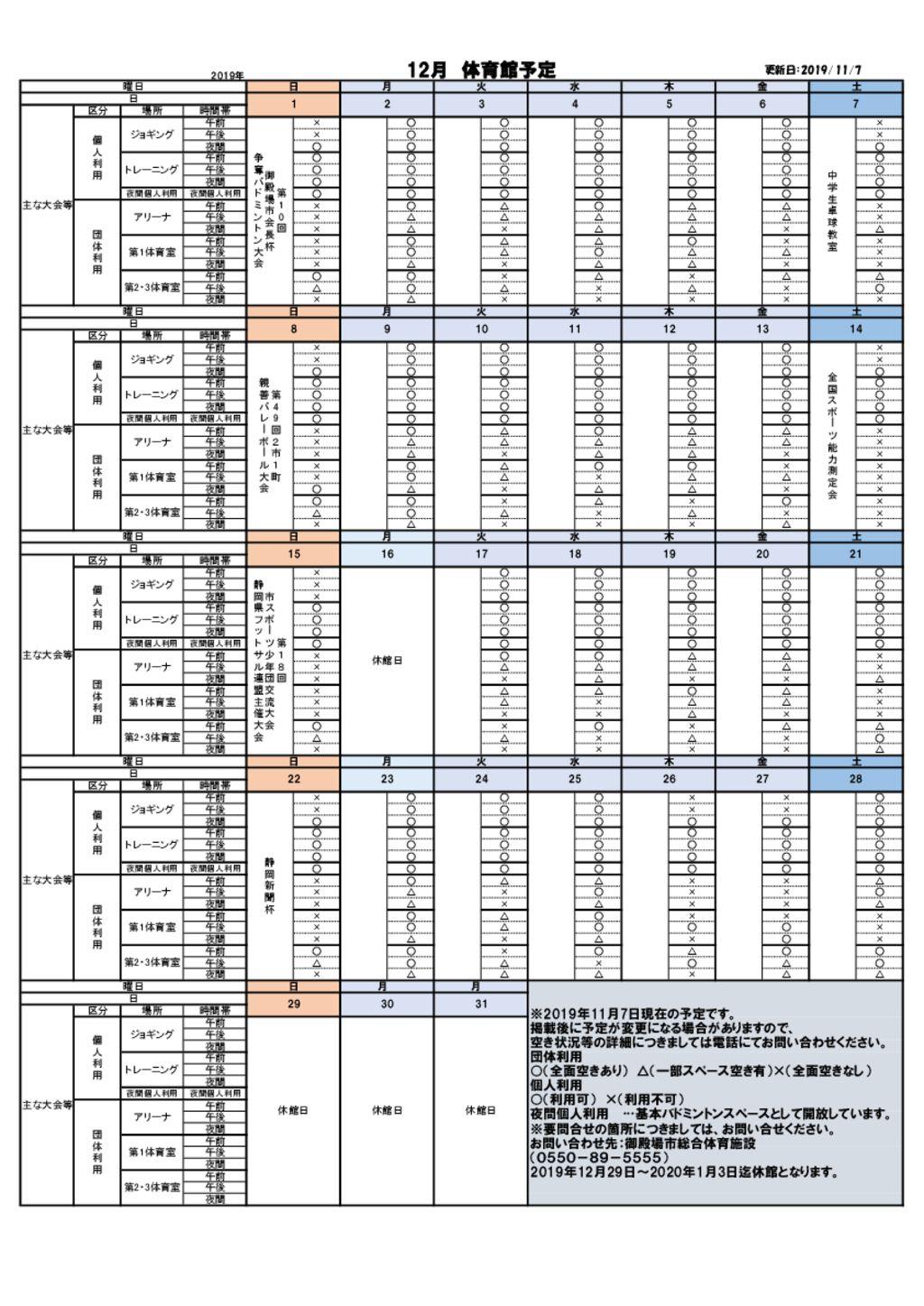 R1.12月体育館予定表のサムネイル