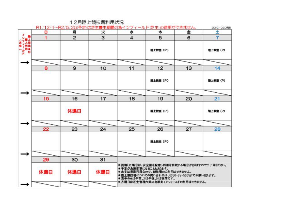 R1.12月 陸上競技場予定表のサムネイル