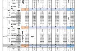 R2.5 体育館予定表のサムネイル