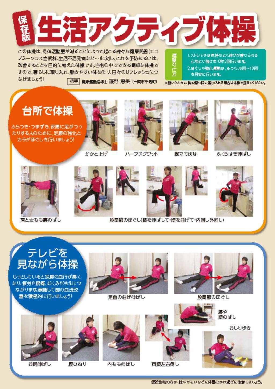 生活アクティブ体操のサムネイル
