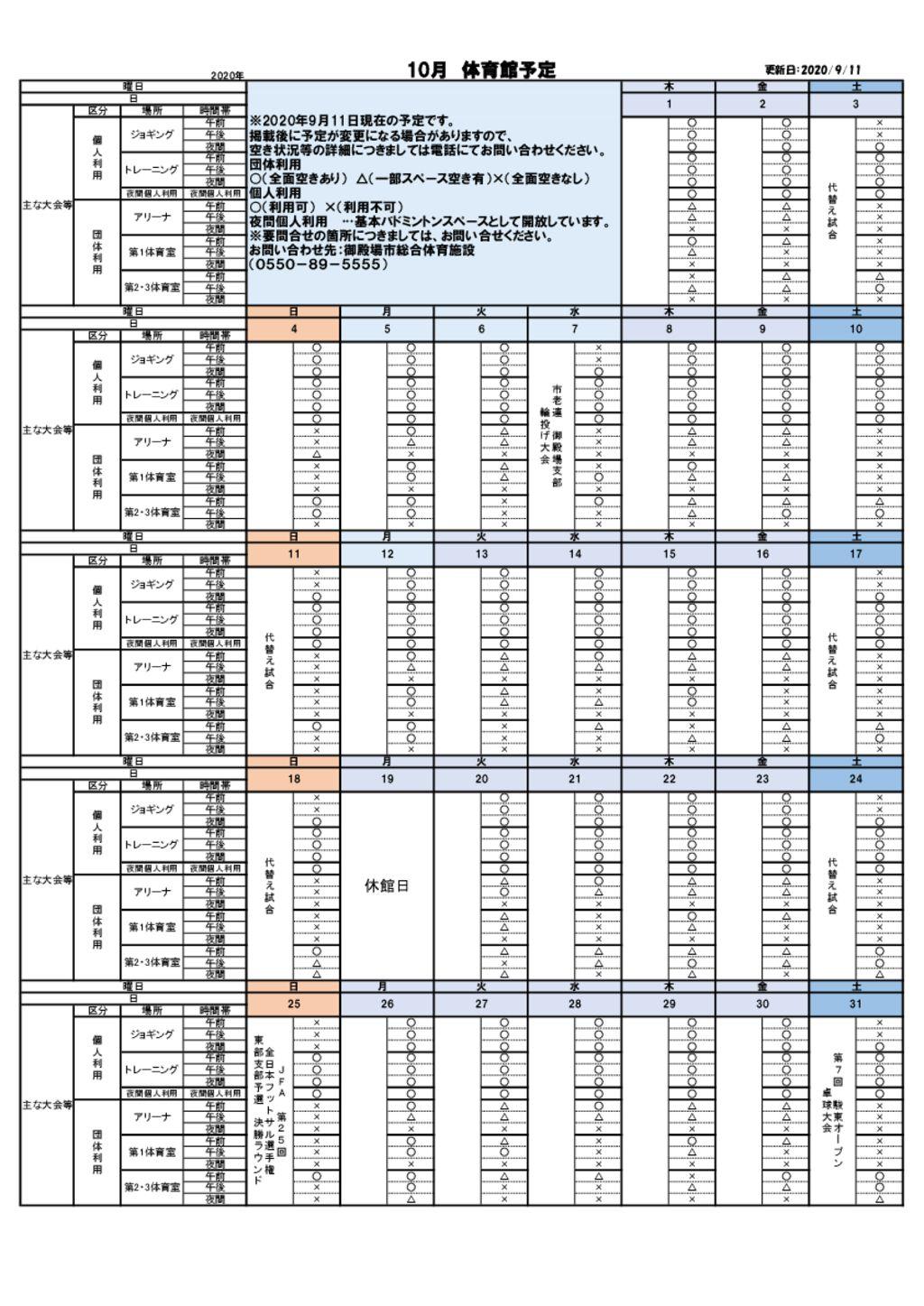 10月体育館予定表のサムネイル