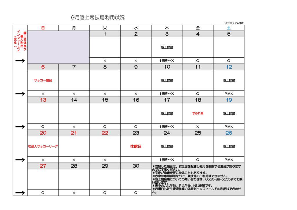 9月陸上競技場予定表のサムネイル