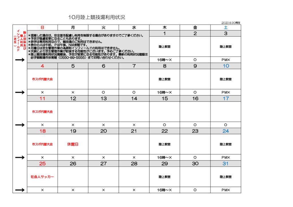 10月陸上競技場予定表のサムネイル