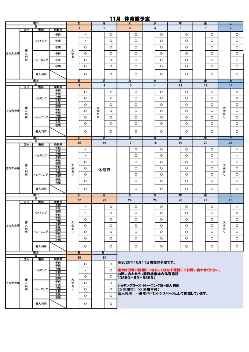 11月 体育館予定表のサムネイル